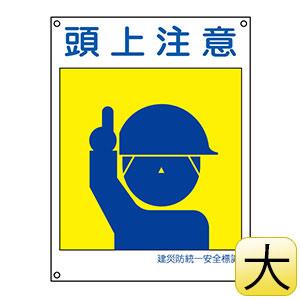 建災防統一安全標識 KL1 大 頭上注意 081101