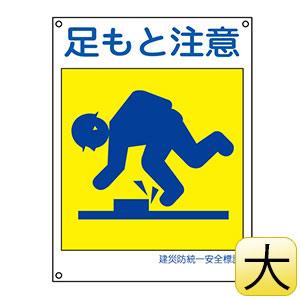 建災防統一安全標識 KL2 大 足もと注意 081102