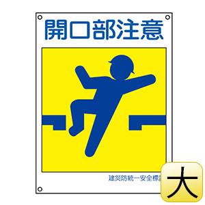 建災防統一安全標識 KL3 大 開口部注意 081103