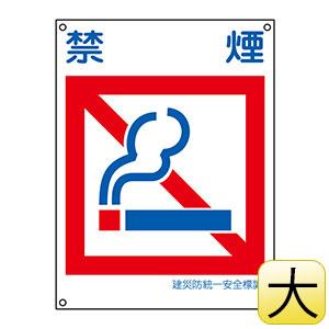 建災防統一安全標識 KL12 大 禁煙 081112