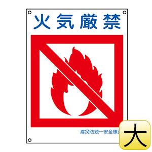 建災防統一安全標識 KL13 大 火気厳禁 081113