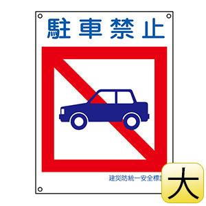 建災防統一安全標識 KL17 大 駐車禁止 081117