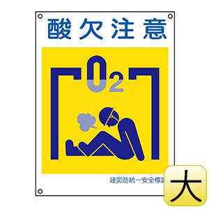 建災防統一安全標識 KL18 大 酸欠注意 081118
