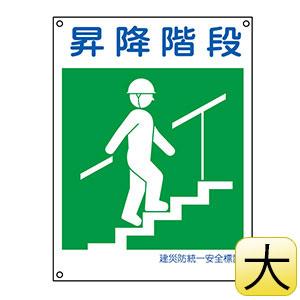 建災防統一安全標識 KL20 大 昇降階段 081120