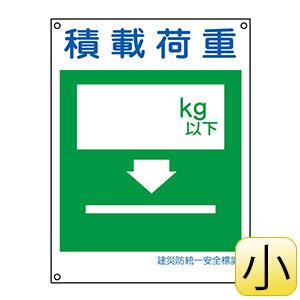 建災防統一安全標識 KS9 小 積載荷重 081309