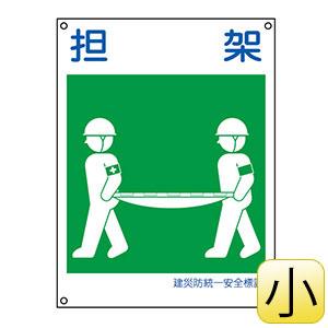 建災防統一安全標識 KS15 小 担架 081315