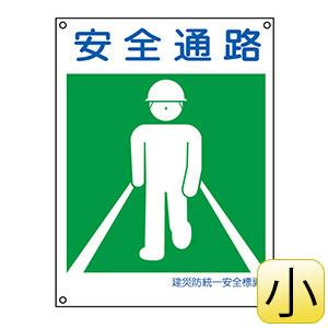 建災防統一安全標識 KS19 小 安全通路 081319