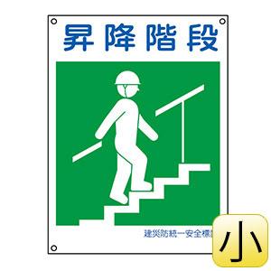 建災防統一安全標識 KS20 小 昇降階段 081320
