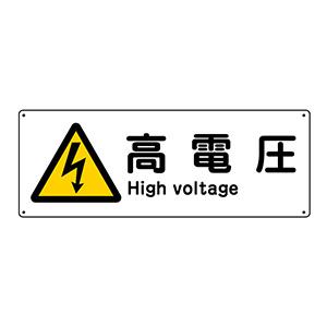 船舶用標識板 船1404 高電圧 082404