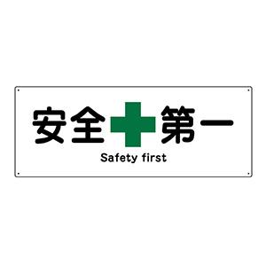 船舶用標識板 船1803 安全第一 082803