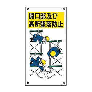 イラスト標識板 KY−7 開口部及び高所墜落防止 084007