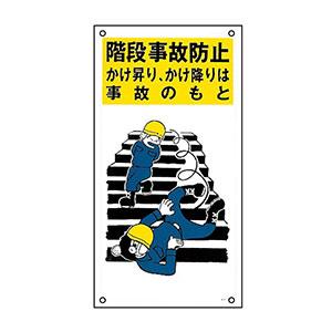 イラスト標識板 KY−36 階段事故防止 084036