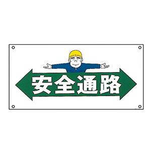 イラスト標識板 KY−50 安全通路 084050
