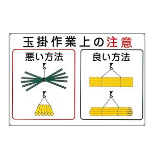 玉掛ワイヤーロープ標識 KY−102 玉掛作業上の注意 084102