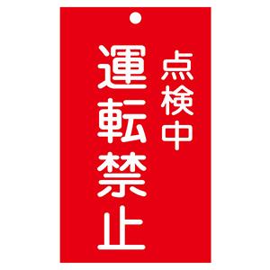 スイッチ関係標識 命札 札−215 点検中運転禁止 085215