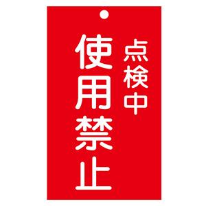 スイッチ関係標識 命札 札−216 点検中使用禁止 085216