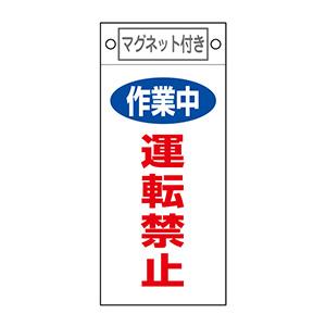 スイッチ関係標識 命札 札−401 作業中運転禁止 085401