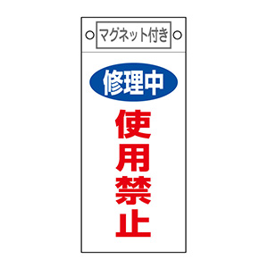 スイッチ関係標識 命札 札−408 修理中使用禁止 085408