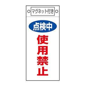 スイッチ関係標識 命札 札−416 点検中使用禁止 085416