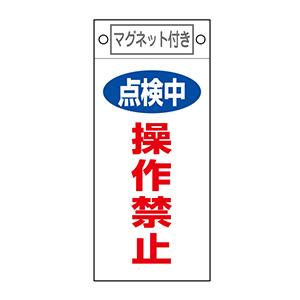 スイッチ関係標識 命札 札−417 点検中操作禁止 085417