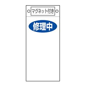 スイッチ関係標識 命札 札−418 修理中(文字無) 085418