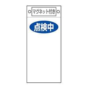 スイッチ関係標識 命札 札−419 点検中(文字無) 085419