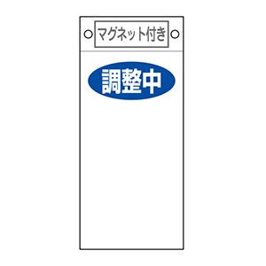スイッチ関係標識 命札 札−421 調整中(文字無) 085421