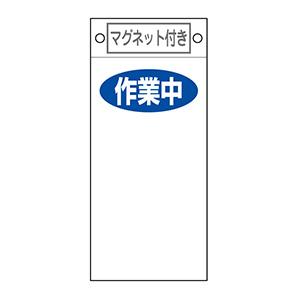 スイッチ関係標識 命札 札−424 作業中(文字無) 085424