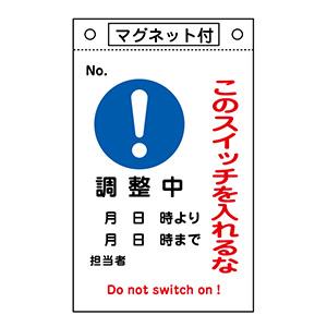 スイッチ関係標識 命札 札−525 調整中 このスイッチを入れるな 085525
