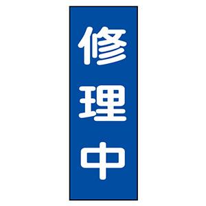 スイッチ関係標識 マグネプレート 命札 MG−9 修理中 086009
