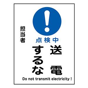 スイッチ関係標識 マグネプレート MG−110 点検中 送電するな 086110