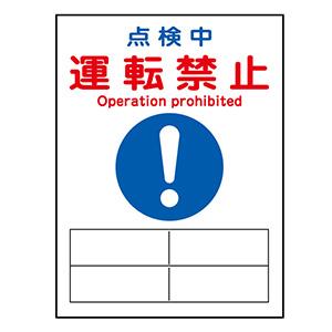 スイッチ関係標識 マグネプレート MG−120 点検中 運転禁止 086120
