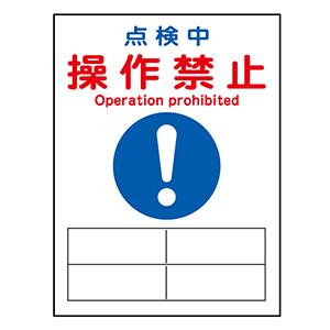 スイッチ関係標識 マグネプレート MG−127 点検中 操作禁止 086127