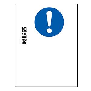 スイッチ関係標識 マグネプレート 命札 MG−141 (文字なし) 086141