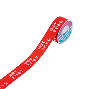 スイッチング禁止テープ 禁止テープA 修理中さわるな 087001