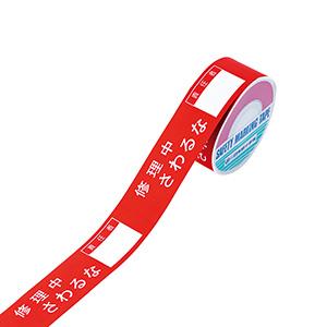 スイッチング禁止テープ 禁止テープC 修理中さわるな 087003