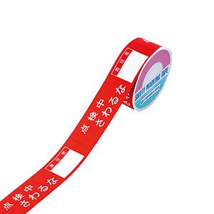 スイッチング禁止テープ 禁止テープD 点検中さわるな 087004