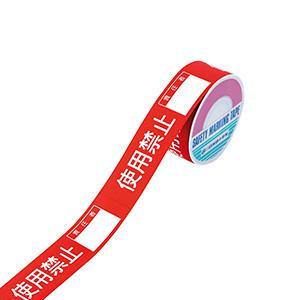 スイッチング禁止テープ 禁止テープE 使用禁止 087005