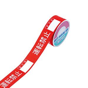 スイッチング禁止テープ 禁止テープH 運転禁止 087008
