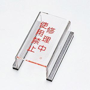 スイッチカバー標識 スイッチカバーG 修理中 使用禁止 088007