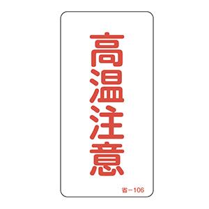 ステッカー標識 省−106 高温注意 089106