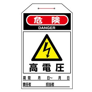 ワンタッチタグ タグ−201 危険 高電圧 090201