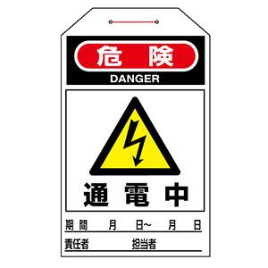 ワンタッチタグ タグ−202 危険 通電中 090202
