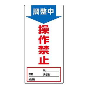 ノンマグスーパープレート 命札 NMG−3 調整中 操作禁止 091003