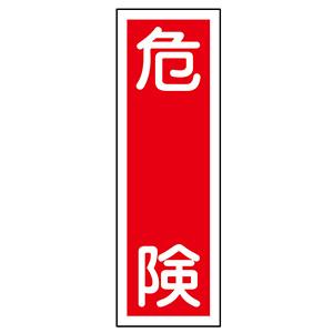 短冊型標識 GR1 危険 093001