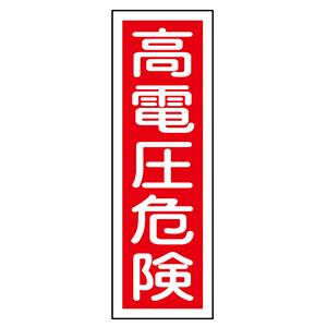 短冊型標識 GR2 高電圧危険 093002