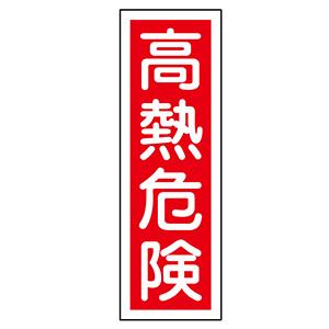 短冊型標識 GR4 高熱危険 093004