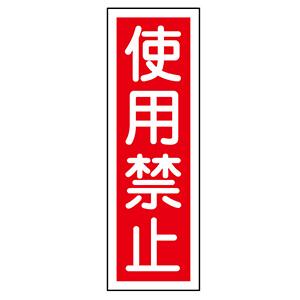 短冊型標識 GR7 使用禁止 093007
