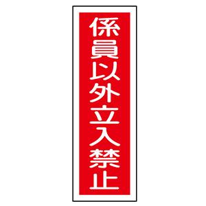 短冊型標識 GR10 係員以外立入禁止 093010