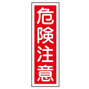 短冊型標識 GR18 危険注意 093018